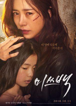 فيلم الآنسة بيك Miss Baek