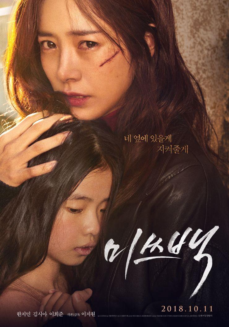 """2018 Miss Baek الفيلم الكوري """"الآنسة بيك"""" مترجم أونلاين. تقرير عن الفيلم. فيلم Miss Baek الكوري مترجم. فيلم الإنسان الأعلى الكوري مترجم."""