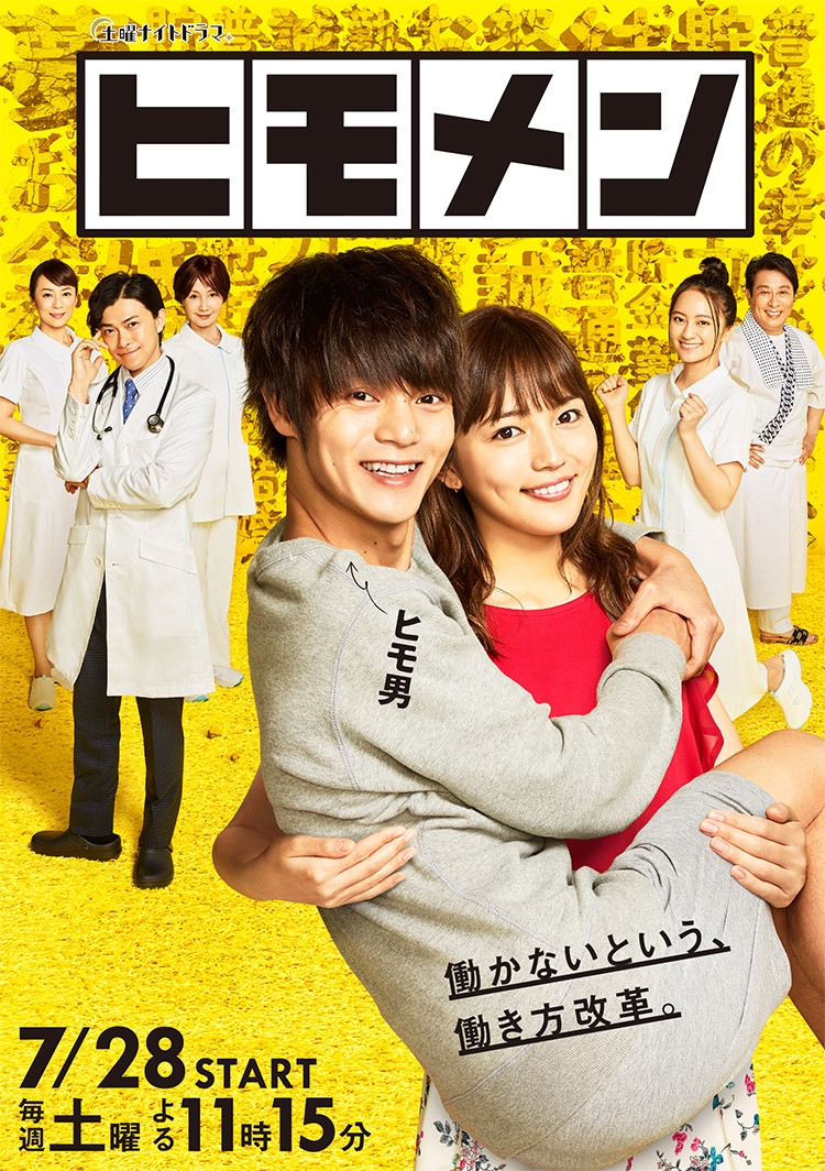 "2018 My Moochy Boyfriend الدراما اليابانية ""صديقي العالة"" مترجمة. تقرير عن الدراما. مسلسل صديقي العالة الياباني مترجم. مسلسل Himo Men الياباني مترجم."