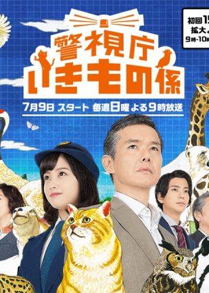 وحدة الحيوان Keishicho Ikimono Gakari