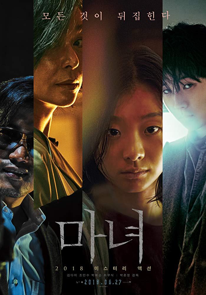 "2018 The Witch: Part 1. The Subversion الفيلم الكوري ""الساحرة"" مترجم . تقرير عن الفيلم. فيلم The Witch الكوري مترجم. فيلم الساحرة الجزء الأول: التدمير مترجم"