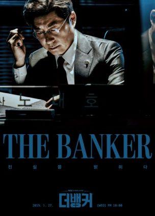 المصرفي  The Banker