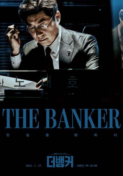 "2019 The Banker مشاهدة الدراما الكورية ""المصرفي"". تقرير عن الدراما +الأبطال+ حلقات مترجمة أونلاين . مسلسل المصرفي الكوري مترجم. مسلسل The Banker الكوري مترجم."
