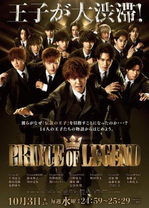 أمير الأسطورة Prince of Legend