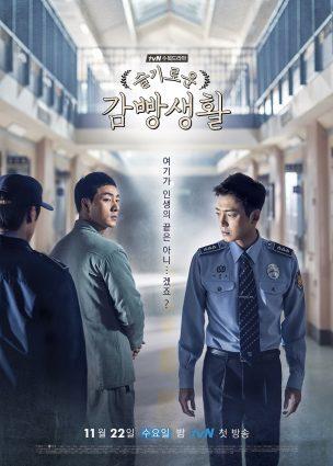 حياة السجن الحكيمة Wise Prison Life