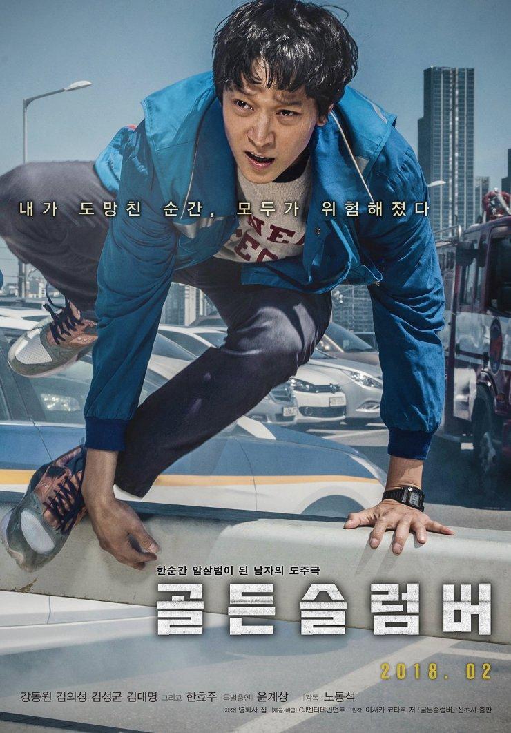 """2018 Golden Slumber الفيلم الكوري """"الغفوة الذهبية"""" مترجم أونلاين. تقرير عن الفيلم. فيلم Golden Slumber الكوري مترجم. فيلم الغفوة الذهبية الكوري مترجم."""