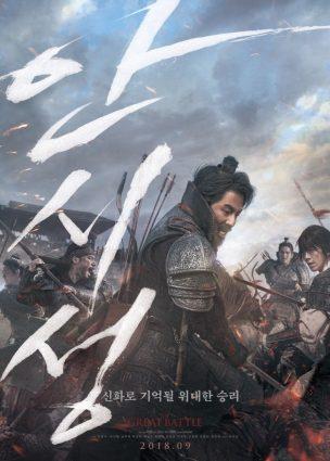 فيلم المعركة العُظمى The Great Battle