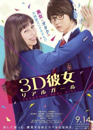 فيلم حبيبة ثلاثية الأبعاد 3D Kanojo Riaru Garu