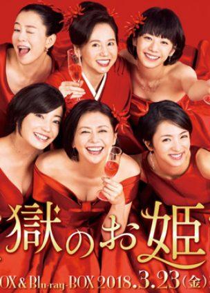 أميرات السجن Kangoku no Ohimesama