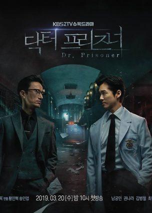 الطبيب السجين الحلقة 09