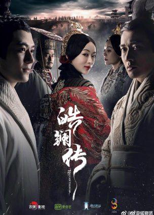 أسطورة هاو لان The Legend of Hao Lan