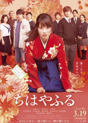 فيلم تشيهايافورو Chihayafuru Part 1