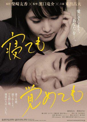 فيلم النوم أو الاستيقاظ Sleeping or Waking