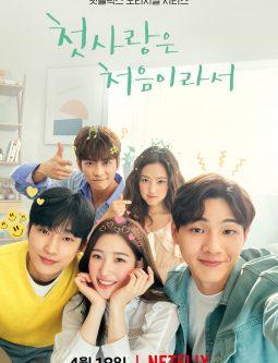 "2019 My First First Love مشاهدة الدراما الكورية ""حبي الأول الأول"". تقرير عن الدراما +الأبطال+ حلقات مترجمة أونلاين . مسلسل حبي الأول الأول الكوري مترجم."