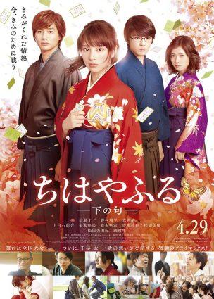 فيلم تشيهايافورو Chihayafuru Part 2