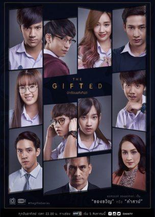 الموهوبين The Gifted