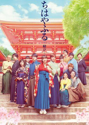 فيلم تشيهايافورو Chihayafuru Part 3