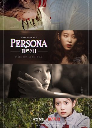 شخص Persona