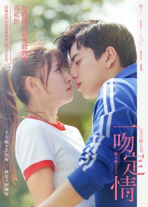 فيلم الوقوع في الحب من القبلة الأولى Fall in Love at First Kiss