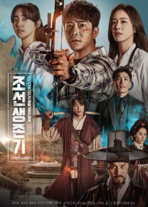 النجاة في جوسون Joseon Survival
