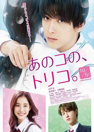 فيلم أسير تلك الفتاة Anoko no Toriko