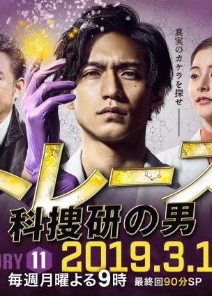 الأثر: محقق الوحدة الجنائية Trace : Kasouken No Otoko
