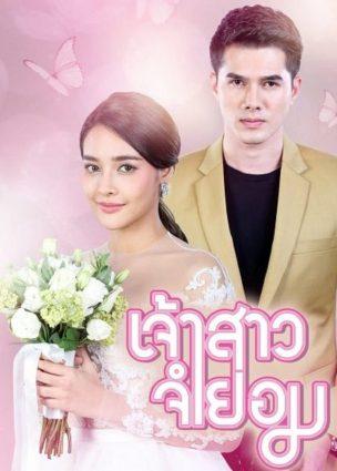 عروس بالإكـراه Jao Sao Jum Yorm