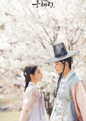المؤرخة الصاعدة غو هاي ريونج Rookie Historian Goo Hae Ryung
