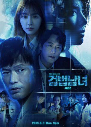 ثنائي التحقيق الموسم الثاني Investigation Couple S2