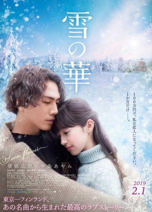 فيلم نُدُفات الثلج Yuki no Hana