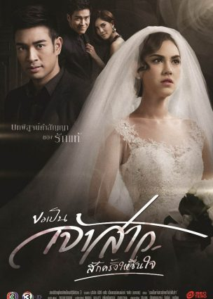 عروس المستقبل Kor Pen Jaosao Suk Krung Hai Cheun Jai