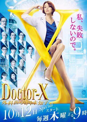 دكتور اكس الموسم الخامس Doctor-X S5