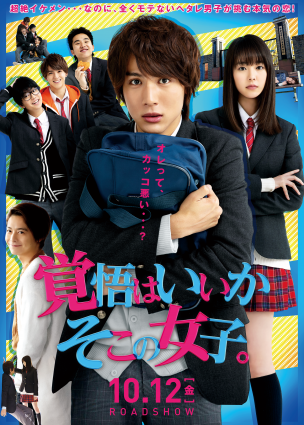 فيلم هل أنتم مستعدون يا فتيات Kakugo wa Iika Soko no Joshi
