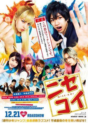 فيلم الحب المزيف Nisekoi: False Love