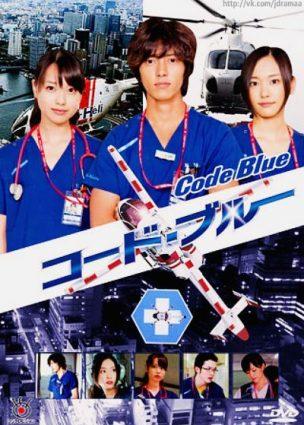 الشفرة الزرقاء Code Blue