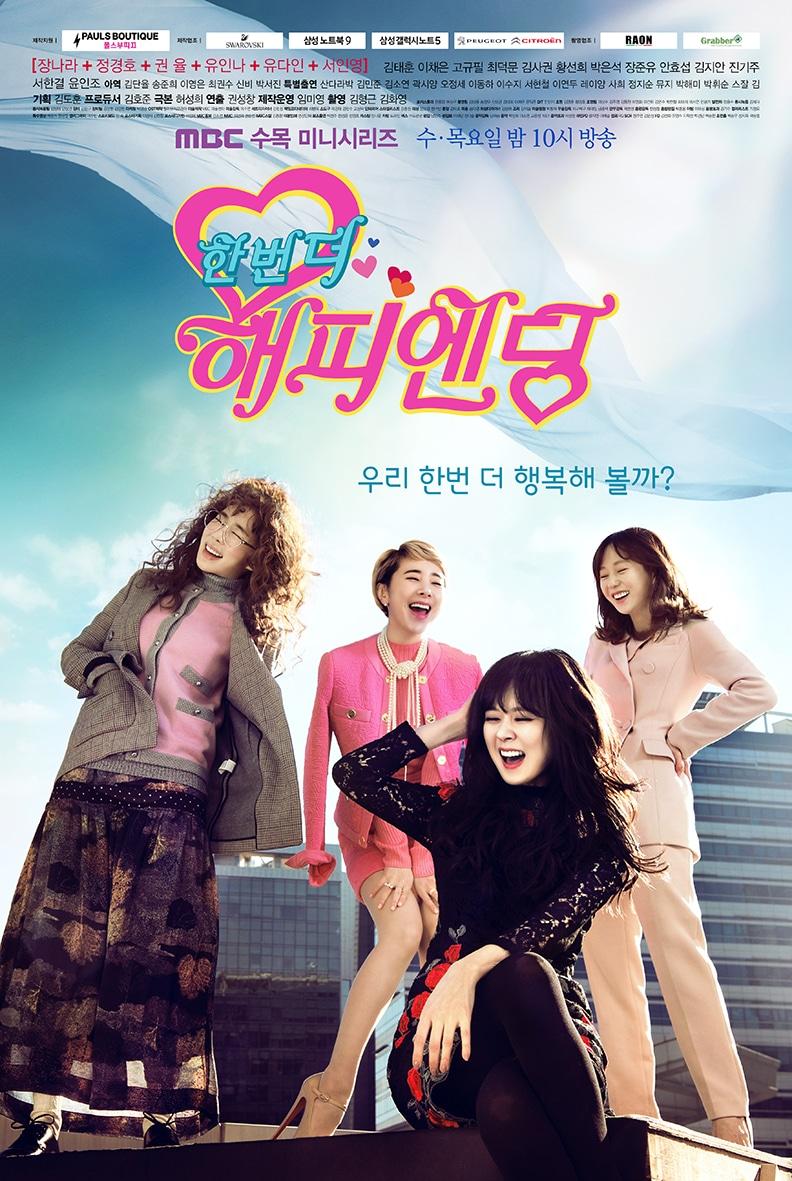 "2016 One More Happy Ending الدراما الكورية ""نهاية سعيدة أخرى"". تقرير عن الدراما . مسلسل نهاية سعيدة أخرى الكوري مترجم. مسلسل One More Happy Ending"