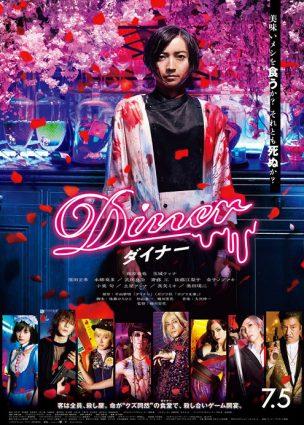 فيلم العشاء Diner