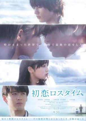 فيلم الحب الأول في الوقت الضائع Hatsukoi Rosu Taimu