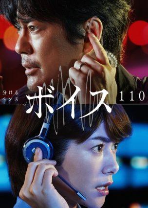 الصوت (ياباني) Voice