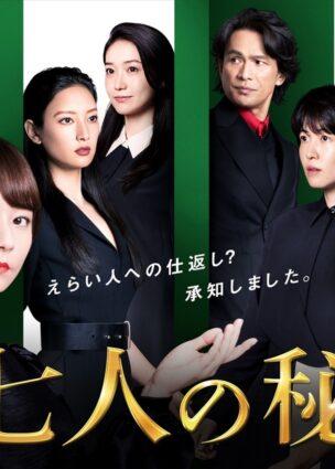 سبعةُ سكرتاريين Shichinin no Hisho