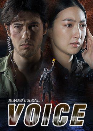 الصوت (تايلاندي) Voice