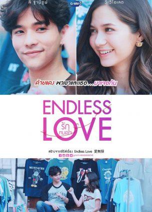 حب أبدي Endless Love