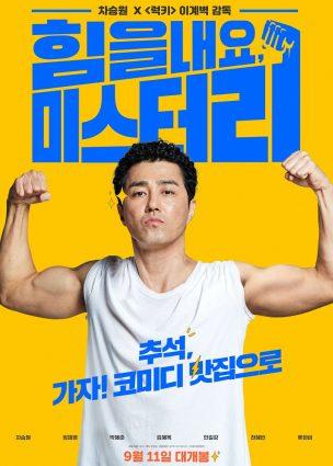 فيلم ابتهج يا سيد لي Cheer Up, Mr. Lee