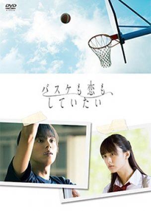 أريد أن ألعب كرة السلة وأحب Basuke mo Koi mo, Shiteitai