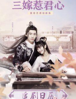 """2019 Marry Me الدراما الصينية """"تزوجيني"""". تقرير عن الدراما. مسلسل تزوجيني الصيني مترجم. مسلسل تزوجيني الصيني مترجم كامل. مسلسل Marry Me الصيني مترجم."""