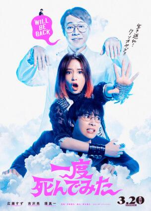 فيلم حاولت أن أموت لمرة Ichido Shinde Mita