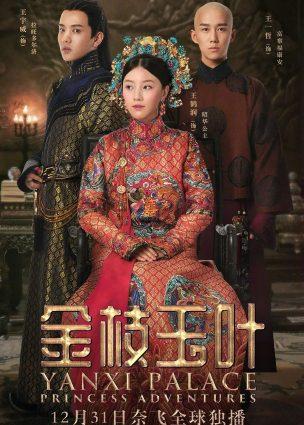 قصر يانشي: مغامرات الأميرة Yanxi Palace: Princess Adventures