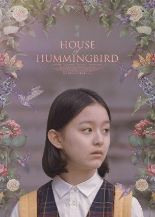 فيلم عش طائر الطنان House of Hummingbird