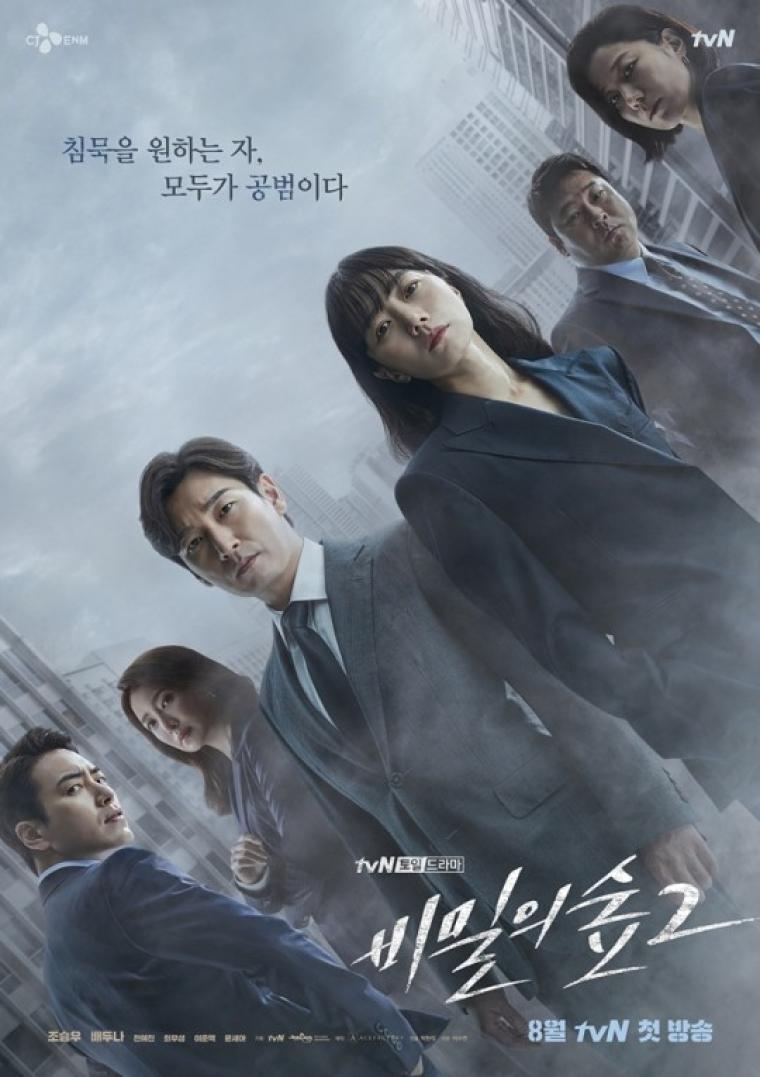 """2020 Secret Forest 2 الدراما الكورية """"الغابة السرية الموسم الثاني"""". تقرير عن الدراما + الأبطال + جميع الحلقات مترجمة أونلاين . مسلسل الغابة السرية الموسم الثاني مترجم"""