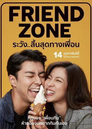 فيلم خانة الصديق Friend Zone
